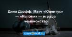 Дино Дзофф: Матч «Ювентус» — «Наполи» — игра за чемпионство