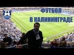 СТАДИОН КАЛИНИНГРАД. БАЛТИКА - ХИМКИ. ФУТБОЛ В КАЛИНИНГРАДЕ. 21.04.2018