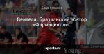 Венделл. Бразильский доктор  «Фармацевтов». - Young Warriors - Блоги - Sports.ru