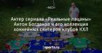 Актер сериала «Реальные пацаны» Антон Богданов и его коллекция хоккейных свитеров клубов КХЛ