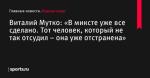 Виталий Мутко: «В миксте уже все сделано. Тот человек, который не так отсудил – она уже отстранена» - Водные виды - Sports.ru