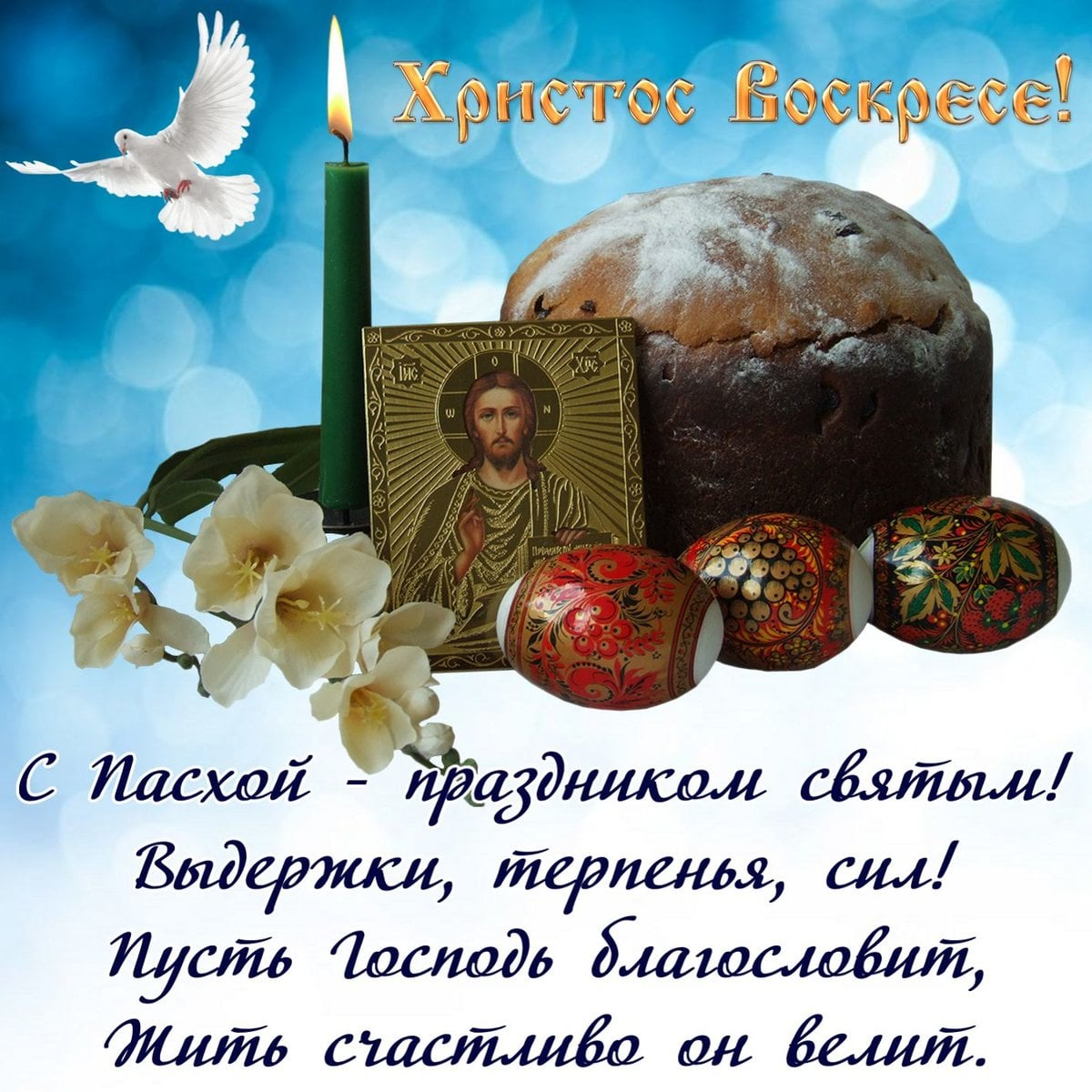 Праздником пасхи открытки, надписью