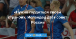 «Нужно гордиться своей страной». Исландец даёт совет России