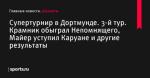 Супертурнир в Дортмунде. 3-й тур. Крамник обыграл Непомнящего, Майер уступил Каруане и другие результаты - Шахматы - Sports.ru