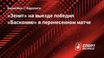 «Зенит» навыезде победил «Басконию» вперенесенном матче