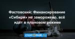 Фастовский: Финансирование «Сибири» не заморожено, всё идёт в плановом режиме