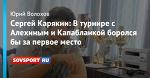Сергей Карякин: В турнире с Алехиным и Капабланкой боролся бы за первое место