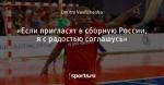 «Если пригласят в сборную России, я с радостью соглашусь»