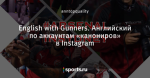 English with Gunners. Английский по аккаунтам «канониров» в Instagram