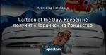 Cartoon of the Day. Квебек не получит «Нордикс» на Рождество