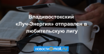 Владивостокский «Луч-Энергия» отправлен в любительскую лигу