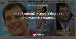 LokoBrokenDreams. Сборная поломанных надежд