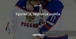 Крутится, вертится шайба - Был такой хоккей - Блоги - Sports.ru