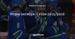 Итоги октября. Сезон 2015/2016