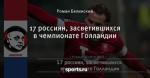 17 россиян, засветившихся в чемпионате Голландии