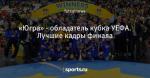 «Югра» - обладатель кубка УЕФА. Лучшие кадры финала