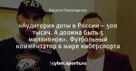 «Аудитория доты в России – 500 тысяч. А должна быть 5 миллионов». Футбольный комментатор в мире киберспорта