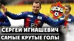 Сергей Игнашевич | Самые крутые голы за ЦСКА! ▶ iLoveCSKAvideo