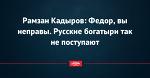 Рамзан Кадыров: Федор, вы неправы. Русские богатыри так не поступают