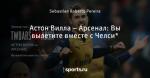 Астон Вилла – Арсенал: Вы вылетите вместе с Челси*