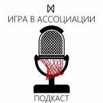"""про """"Пистонс"""", ДеАндре и отставки тренеров, гость - Егор Бобко"""