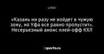«Казань ни разу не войдет в чужую зону, но Уфа все равно пропустит». Несерьезный анонс плей-офф КХЛ