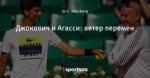 Джокович и Агасси: ветер перемен