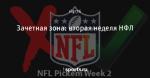 Зачетная зона: вторая неделя НФЛ