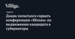 Дацик попытался сорвать конференцию «Яблока» по выдвижению кандидата в губернаторы