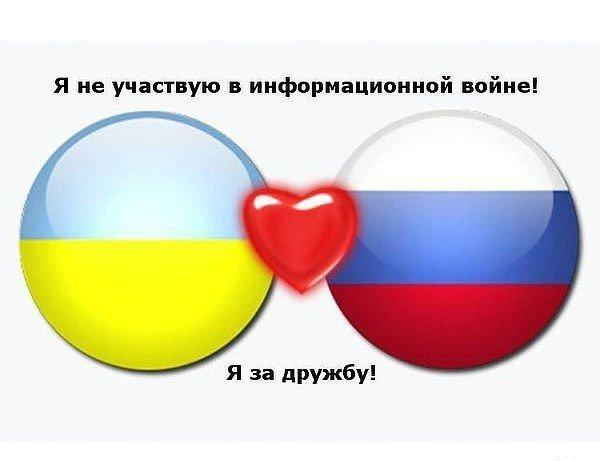 Картинки украина и россия любовь