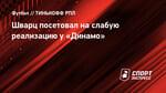 Шварц посетовал наслабую реализацию у «Динамо»