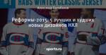 Реформы-2015. 5 лучших и худших новых дизайнов НХЛ