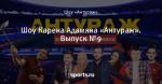 Шоу Карена Адамяна «Антураж». Выпуск №9