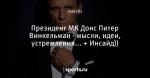 Президент МК Донс Питер Винкельман - мысли, идеи, устремления... + Инсайд))