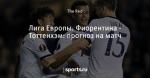 Лига Европы. Фиорентина - Тоттенхэм: прогноз на матч