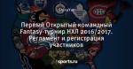 Первый Открытый командный Fantasy-турнир НХЛ 2016/2017. Регламент и регистрация участников