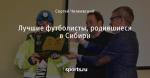 Лучшие футболисты, родившиеся в Сибири