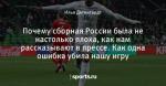 Почему сборная России была не настолько плоха, как нам рассказывают в прессе. Как одна ошибка убила нашу игру