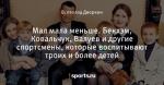 Мал мала меньше. Бекхэм, Ковальчук, Валуев и другие спортсмены, которые воспитывают троих и более детей - Шкатулка - Блоги - Sports.ru