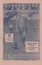 1949 год. «Зенит» - «Шахтер» Сталино - Ретро-град - Блоги - Sports.ru