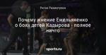 Почему мнение Емельяненко о боях детей Кадырова - полное ничто