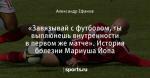 «Завязывай с футболом, ты выплюнешь внутренности в первом же матче». История болезни Мариуша Йопа