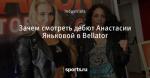 Зачем смотреть дебют Анастасии Яньковой в Bellator