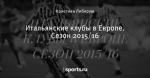Итальянские клубы в Европе. Сезон 2015/16