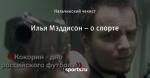 Илья Мэддисон – о спорте