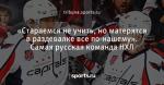 «Стараемся не учить, но матерятся в раздевалке все по-нашему». Самая русская команда НХЛ