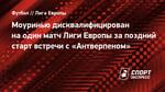 Моуринью дисквалифицирован наодин матч Лиги Европы запоздний старт встречи с «Антверпеном»