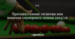 Противостояние гигантам или новички снукерного сезона 2015/16