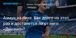 Футбол. Азмун на пике. Как долго на этот раз и достанется ли от него «Динамо»?