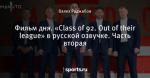 Фильм дня. «Class of 92. Out of their league» в русской озвучке. Часть вторая